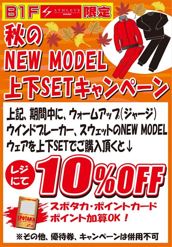 newmodelキャンペーン