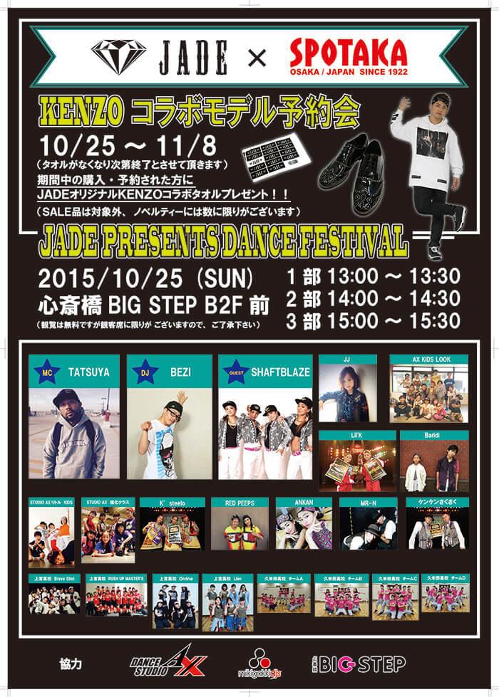 ☆JADE&SPOTAKA☆ ダンスイベント開催決定!!
