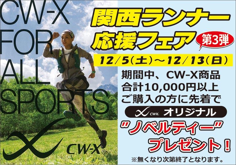 CW-X 関西ランナー応援フェア第3弾!!