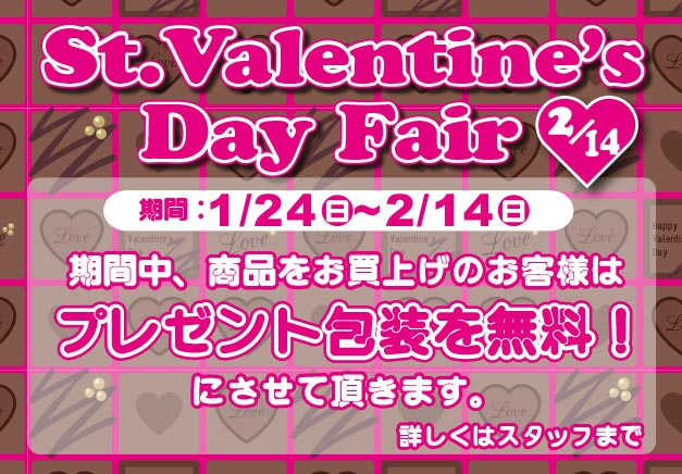 「St.Valentine's Day Fair 」開催中!