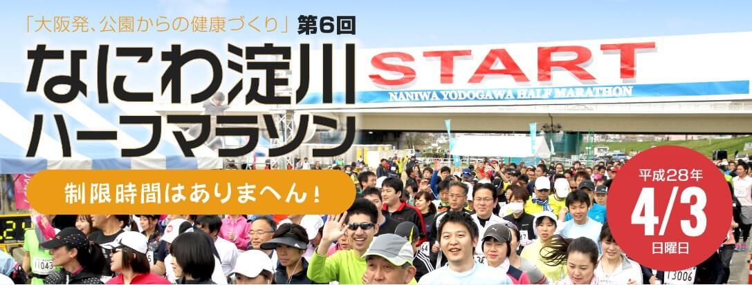 第6回 なにわ淀川ハーフマラソン参加者応援キャンペーン