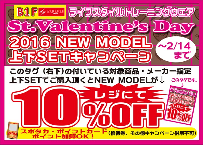 バレンタインDAY2016NEW MODEL上下SETキャンペーン