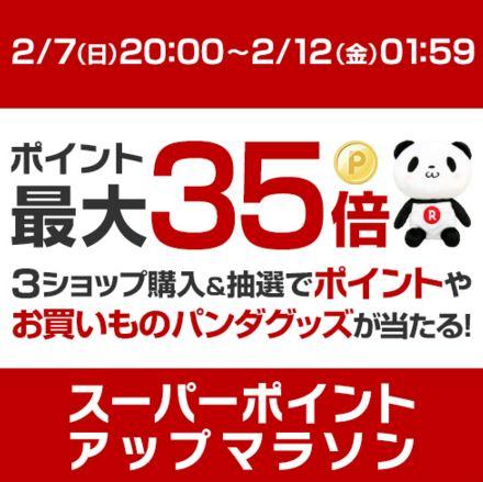 楽天 スポタカ オンラインショップで5倍ポイントアップ祭り開催!!