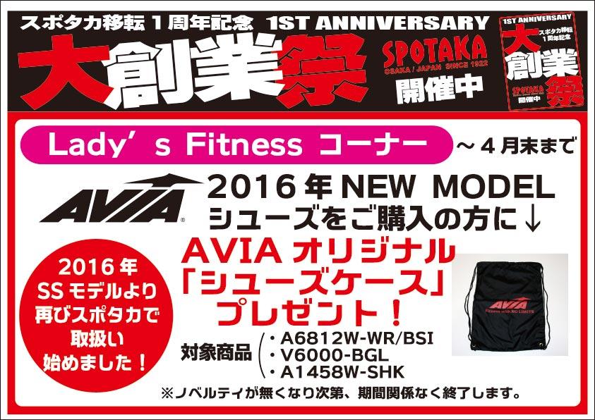 AVIA 2016年春夏新作MODELフェアー☆♩3/15よりスタート!