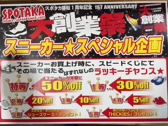 スポタカ移転1周年記念(^_^)/シューズコーナー。