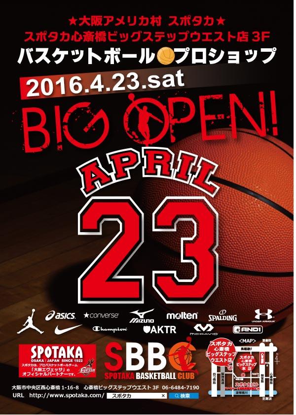 緊急事態発生!スポタカプロデュースのバスケットボールプロショップ S.B.B.C が、4月23日(土)大阪アメリカ村のスポタカビッグステップウエスト店3階にオープンします!