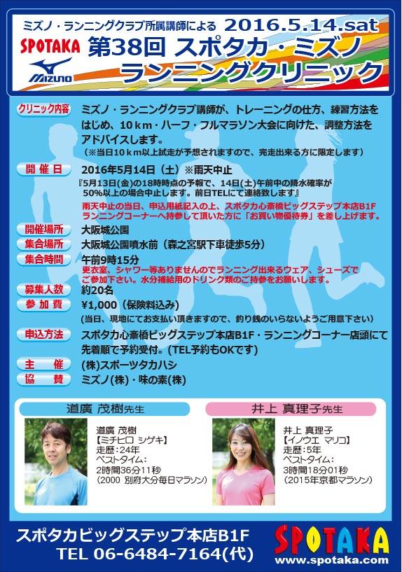 第38回 2016年5月14日(土) スポタカ・ミズノランニングクリニック 参加者募集中!