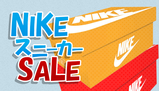 「Nikeスニーカーセール」楽天市場店、Yahoo!ショッピング店で同時開催!