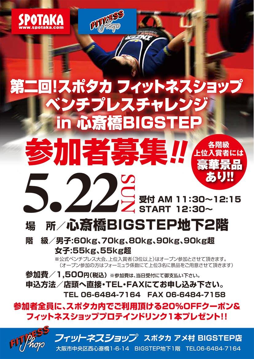 第2回 スポタカ ベンチプレス大会開催!! 参加者大募集!!