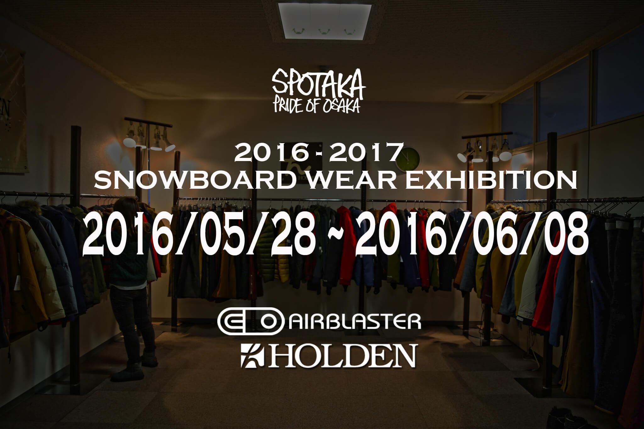 今年の冬準備をはじめよう!スノーボードブランドAIRBLASTER HOLDEN展示会開催決定