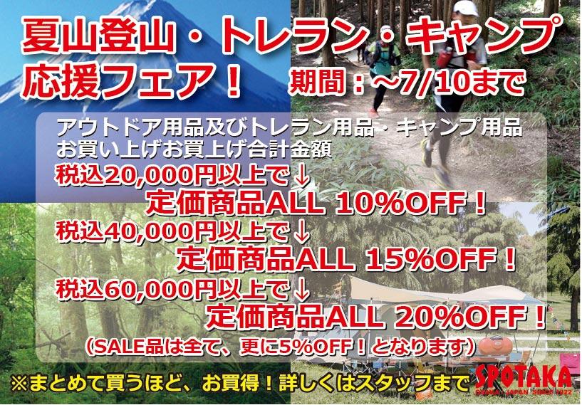 夏山登山・トレラン・キャンプ応援フェア!