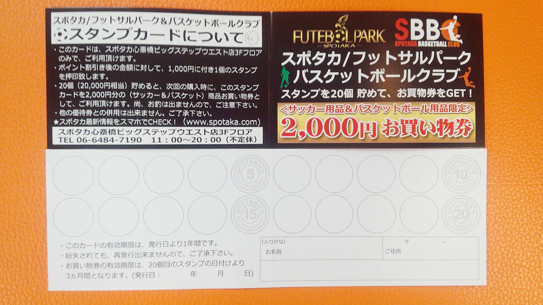 スポタカ/フットサルパーク&バスケットボールクラブ限定のスタンプカード発行!