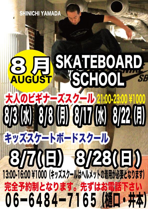 8月のスケートボードスクールのお知らせです!