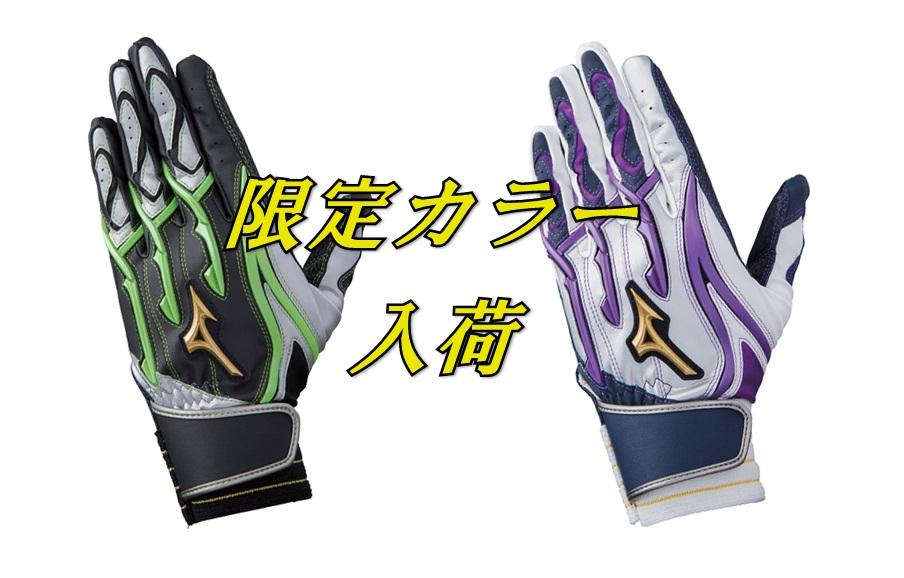 大人気のミズノプロ・バッティング手袋の限定カラーが入荷しました~!完売間近の激レア商品!