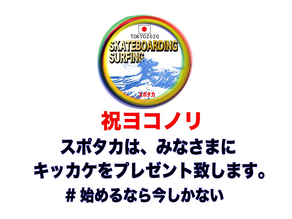 「2020年東京オリンピック」スケートボードとサーフィンが正式種目として決定しました。