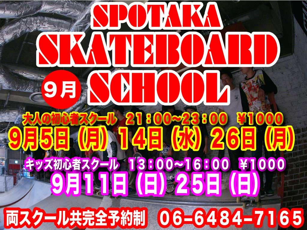 9月スケートボードスクールのご案内