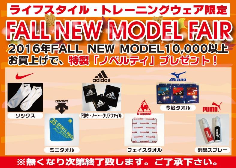 fall-new-modl