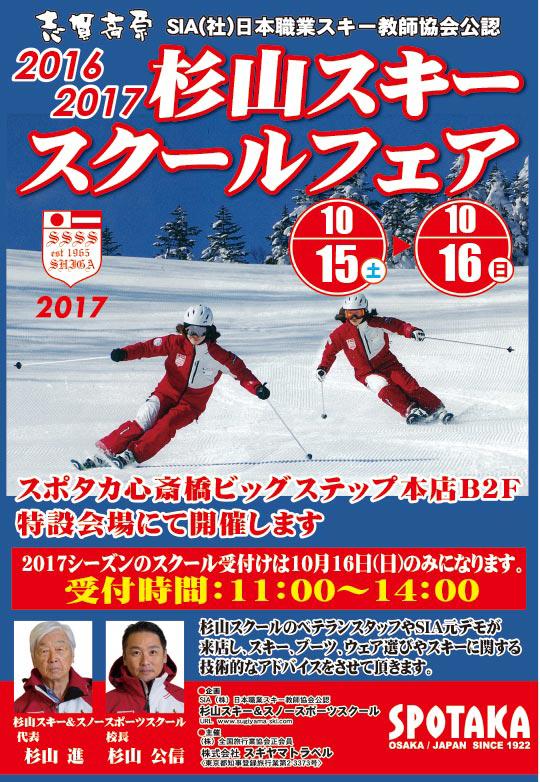 2016-2017 杉山スキーフェア10月15・16日開催!