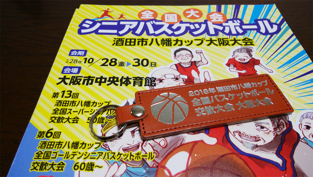 スポタカ協賛 第13回 八幡カップ 大阪大会 (全国スーパーシニアバスケットボール大会)で大阪代表のシニアギャロップス(スポタカバスケショップ小栗所属)が準優勝しました!