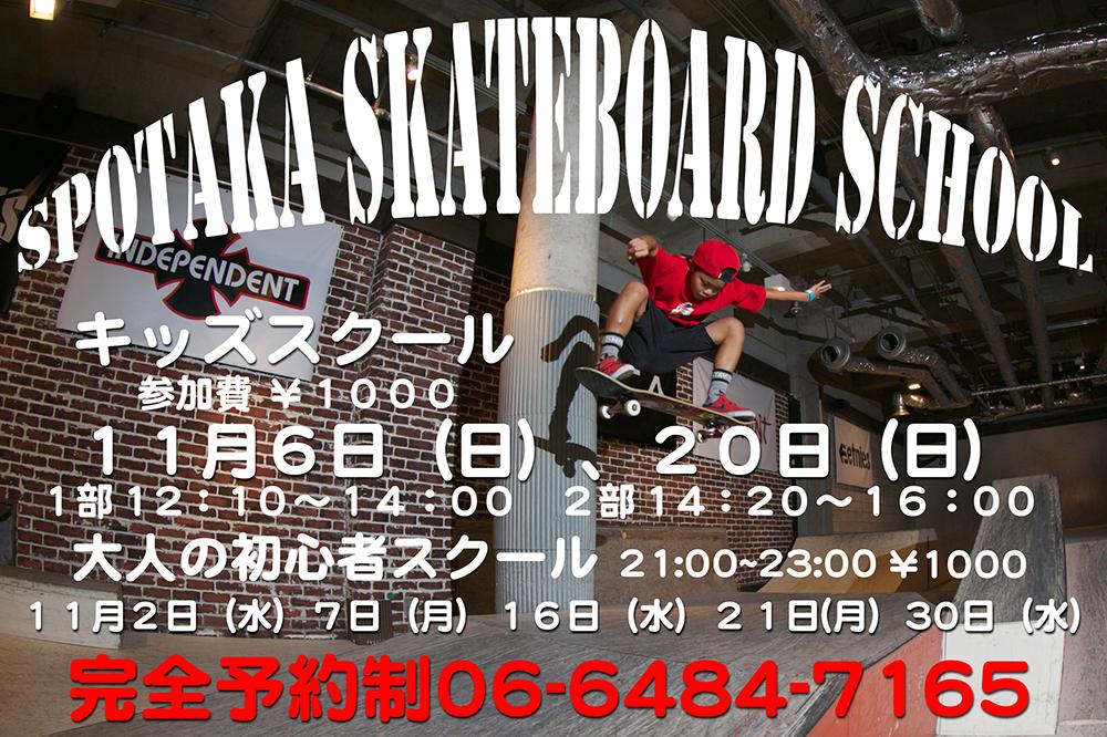 11月のスポタカスケートボードスクールのお知らせです!!!