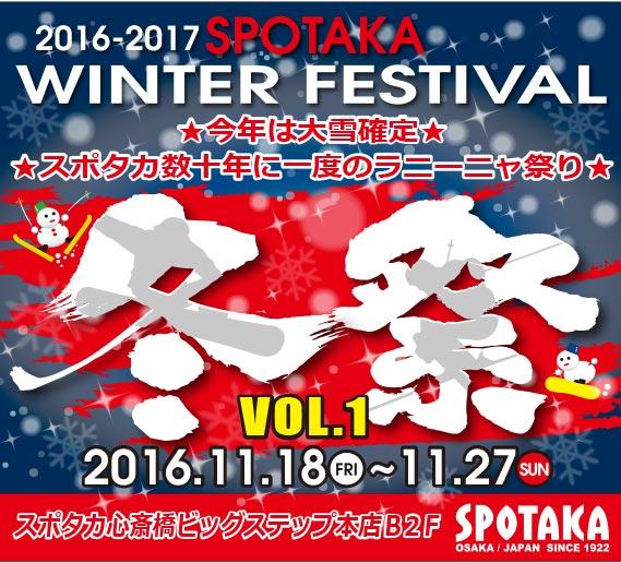 今冬最大級のSALE SPOTAKA冬モード全開まであと4日!