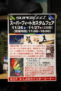 スーパーフィートカスタムインソールフェアー開催します!