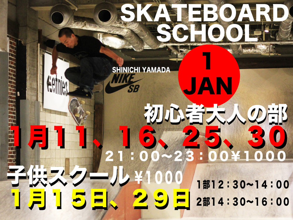 1月度SKATEBOARD SCHOOLのスケジュールです