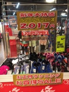 2017年もランニング!!    そんなランナーの皆さまへ♡    ランニング2017円ポッキリコーナー開催します。