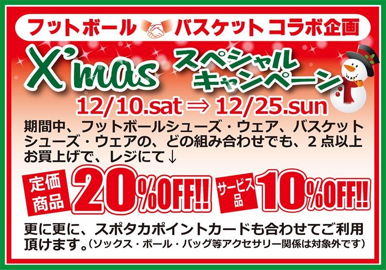 ウエスト店3階 今年最後のコラボ クリスマスキャンペーン開催!