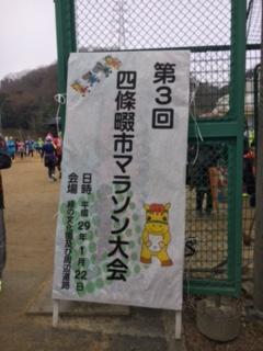 今年の最初のレースは、四条畷マラソン大会に参加して来ました!!