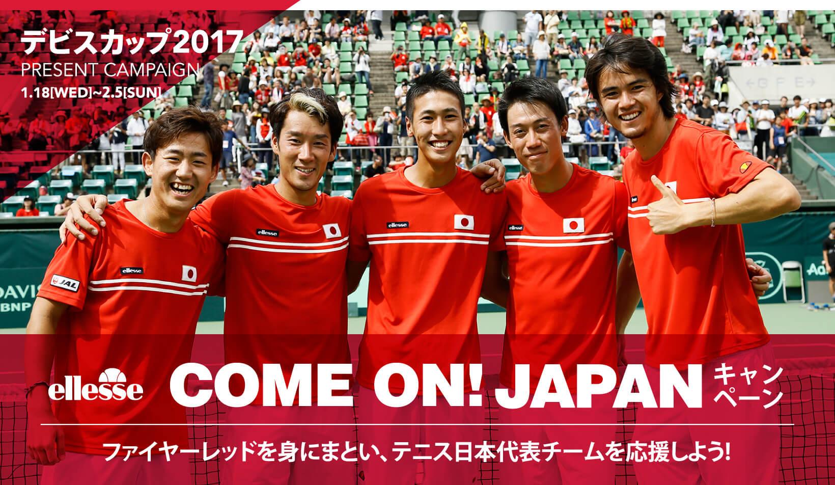 エレッセ、デビスカップモデルで日本代表を応援しようっ☆