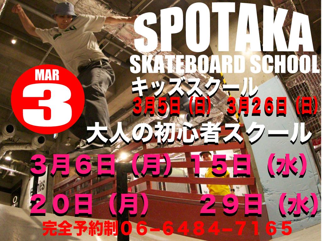 3月!スケートボードスクールのスケジュールです
