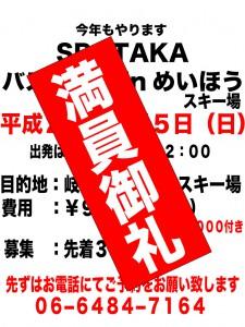 定員に達しました!ありがとうございますSPOTAKA BUS TOUR満員御礼です