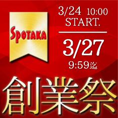 スポタカ通販 楽天・Yahoo!店にて「スポタカ創業祭」開催!!