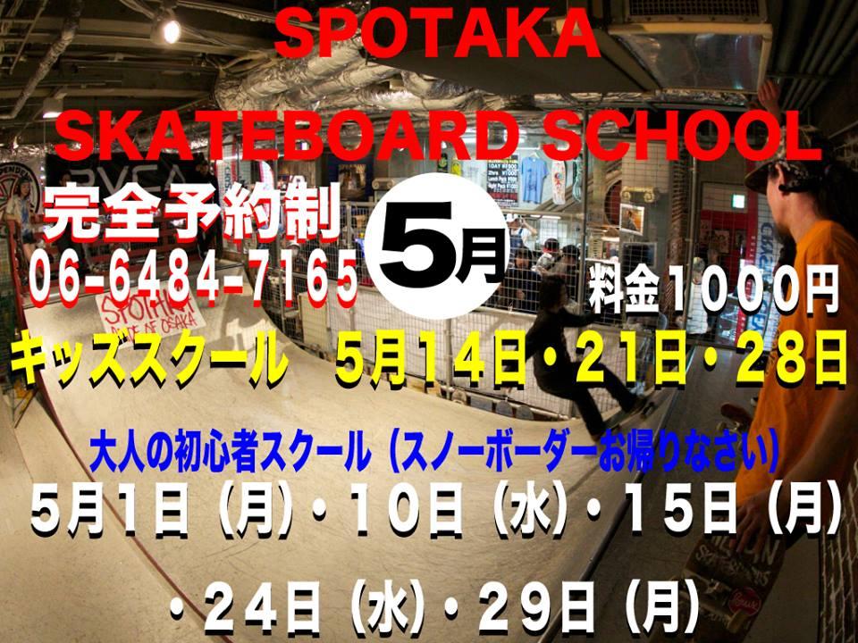 SPOTAKA SKATEBOARD SCHOOL 5月スケジュール