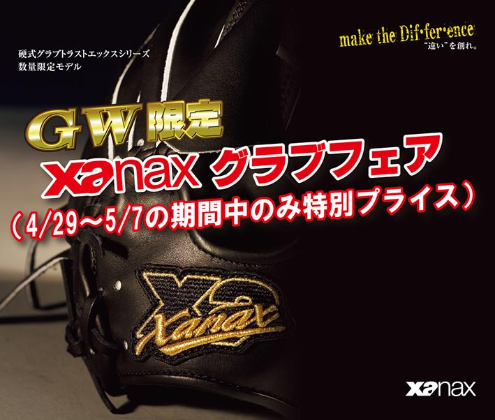 GW限定!ザナックスグラブフェア!4/29~5/7の期間中に限り特別プライスにて販売中!