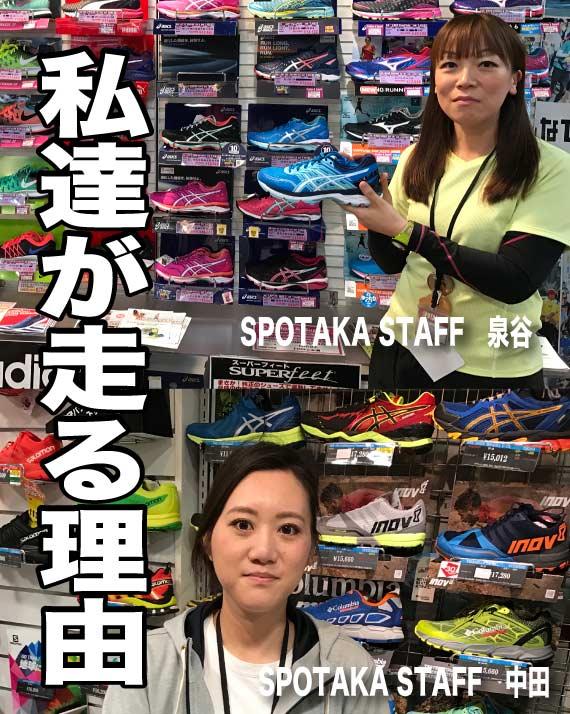 「予告」週間タカハシ スポタカには凄腕女子ランナーがいるんです!