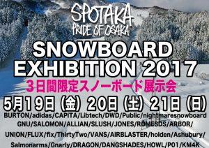 いよいよ来週の金曜日より3日間限定スノーボード展示会開催します!