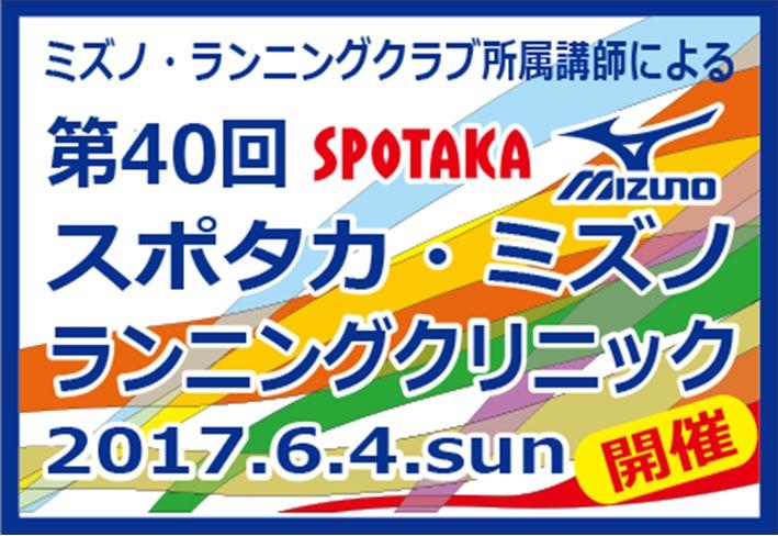 6月4日(日)開催☆第40回          スポタカ・       ミズノ ラン二ングクリニックの予約受付中です!!