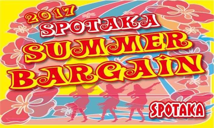 「2017 SPOTAKA SUMMER BARGAIN」開催!