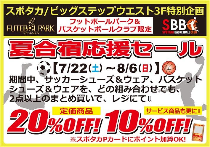ウエスト店3F限定!夏合宿応援セールを開催します(^_^)/
