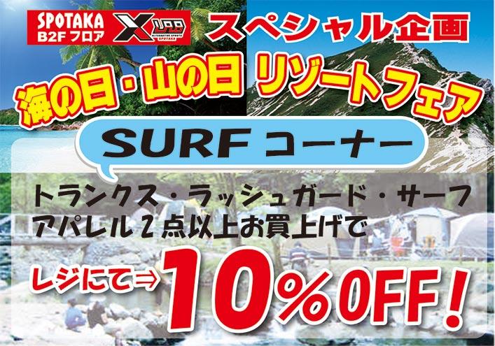 いよいよ明日は海の日!リゾートフェア開催中~!SURFアイテムをお買い得価格にてGET♪
