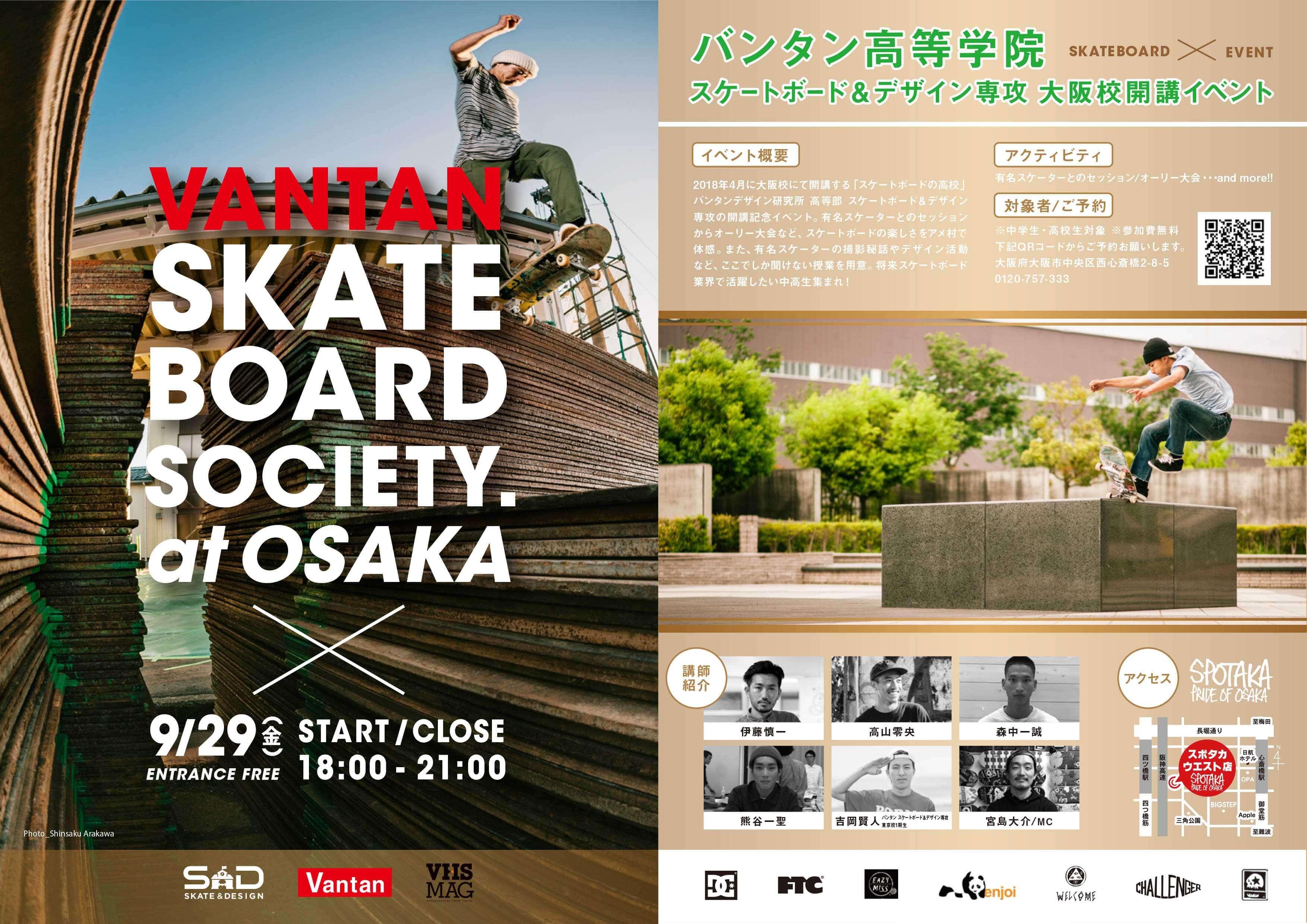 日本で初めてスケーターを育てる高校VANTAN SKATEBOARD SOCIETY @OSAKA