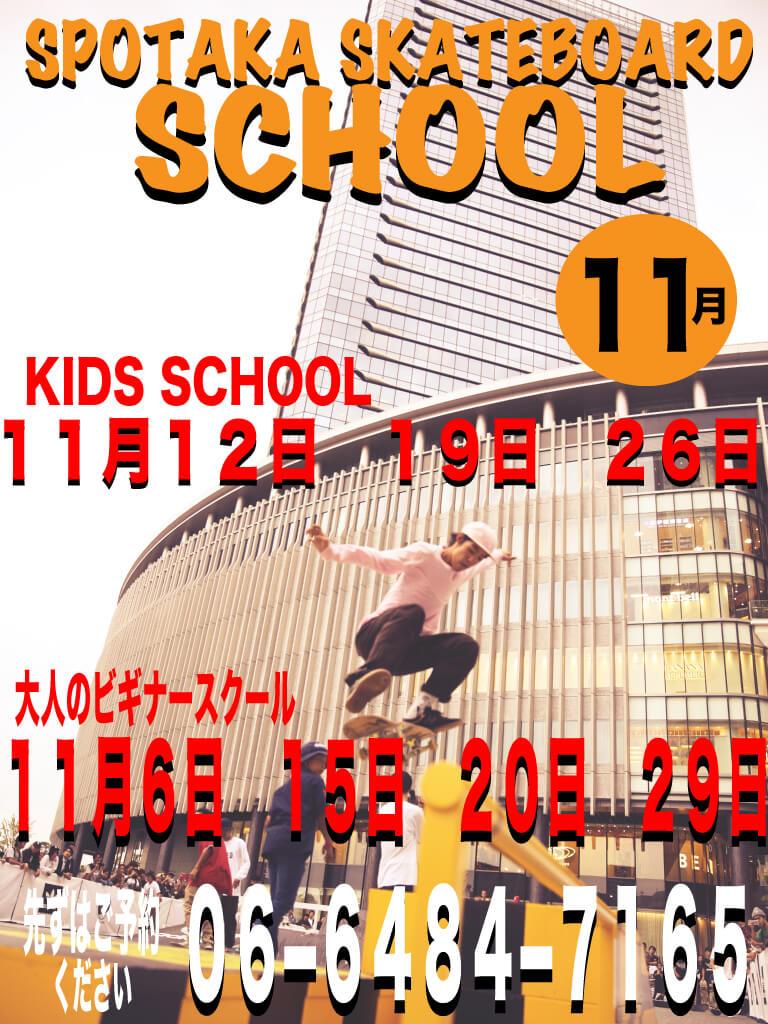 11月のスケートボードスクール!