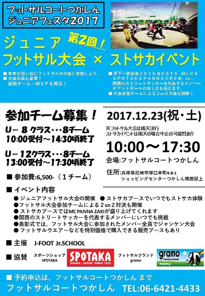 Jr.フットサル大会×ストサカイベント