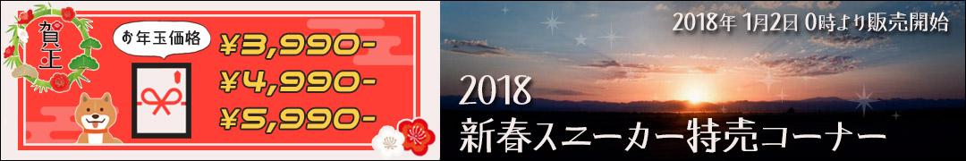 2018 新春スニーカー特売コーナー
