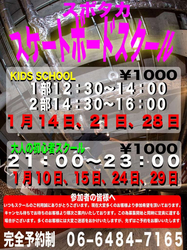 平成30年1月のスケートボードスクール募集開始!