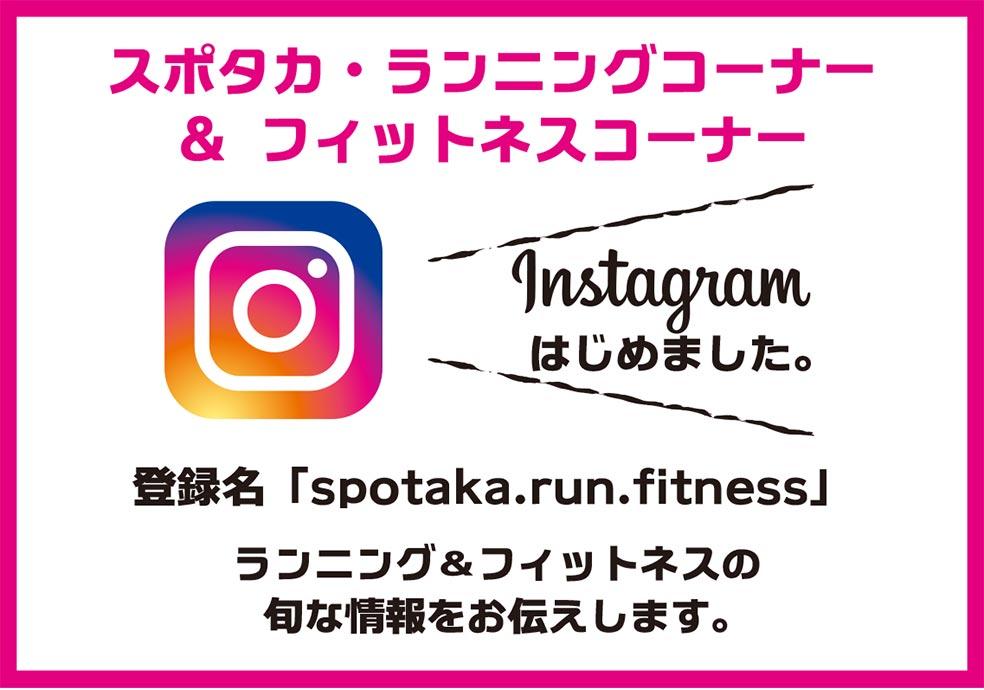 インスタ はじめました☆ランニング&フィットネスコーナー ☆