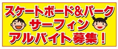 スケートボード売場&スケートパーク/サーフィン売場アルバイトスタッフ募集!