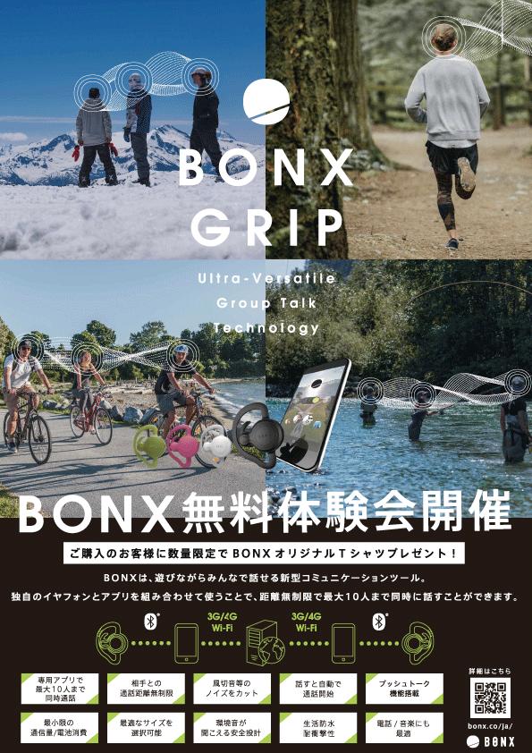 今巷で話題のコミュニケーションツール BONX の無料体験会を行います